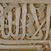 Online lezing: Inleiding in de islamitische kunst